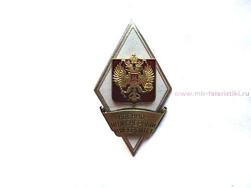 Военные академии РФ