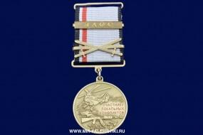 Медаль Участнику Локальных Конфликтов Лаос