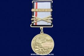 Медаль Участнику Локальных Конфликтов Йемен