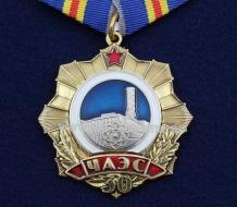 Медаль 30 лет Укрытие ЧАЭС Союз Чернобыль России
