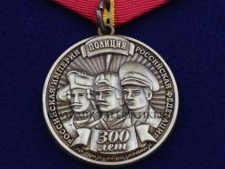 Медаль 300 лет Полиции России Российская Империя Российская Федерация