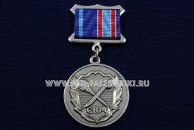 Медаль МВД Ветеран Криминальной Милиции МВД России СКМ