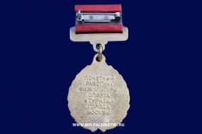 Знак Почетный Работник Физкультуры Спорта и Туризма города Москвы