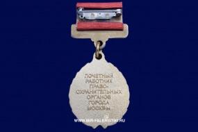 Знак Почетный Работник Правоохранительных Органов города Москвы