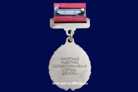 Знак Почетный Работник Здравоохранения города Москвы