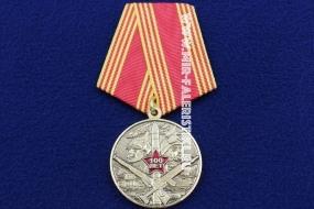 Медаль В Ознаменование 100-летия Советской Армии и ВМФ