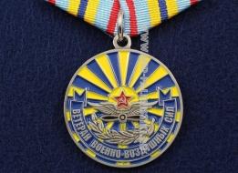 Медаль Ветеран Военно-Воздушных Сил В Память о Службе