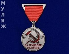 Медаль За Трудовое Отличие СССР (образца 1938 года) муляж