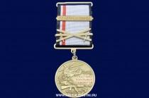 Медаль Участнику Локальных Конфликтов Северная Корея