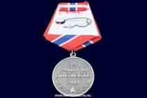 Медаль Новороссия За Ратную Доблесть 2014