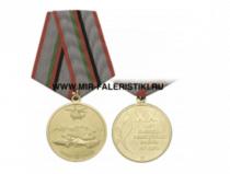 Медаль 20 лет Вывода Советских Войск из ДРА 1989-2009