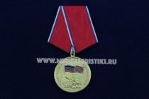Медаль Слава Героям Донбасса и Новороссии