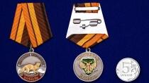 Медаль Соболь (серия Меткий Выстрел)