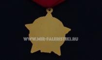 Медаль Воину-Интернационалисту СССР