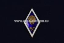 Ромб Высшее Техническое Образование СССР (Ленинградский Монетный двор, оригинал)