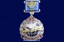 Знак 95 Лет Гражданской Авиации России (Росавиация)
