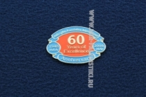 Знак Helicopter Association International (HAI) 60 years of Excellence 1948-2008
