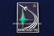 ЗНАК КРИСТАЛЛ 72