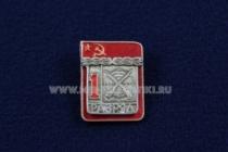 Знак Пулевая стрельба 1 Спортивный Разряд СССР (2)