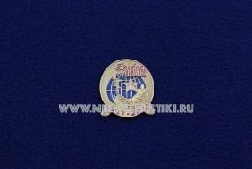 Знак Боевое Братство 1997-2012
