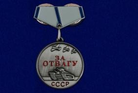 Знак Медаль За Отвагу (сувенир)