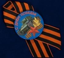 Знак С Днем Победы 9 Мая (с георгиевской лентой)