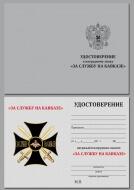 Знак Крест За Службу на Кавказе (черный крест) в футляре