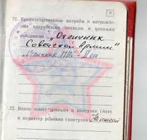 Нагрудным награжден билете знаком запись военном в